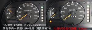 95プラドの燃費