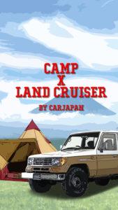 無料壁紙ダウンロードキャンプ78wall1-1