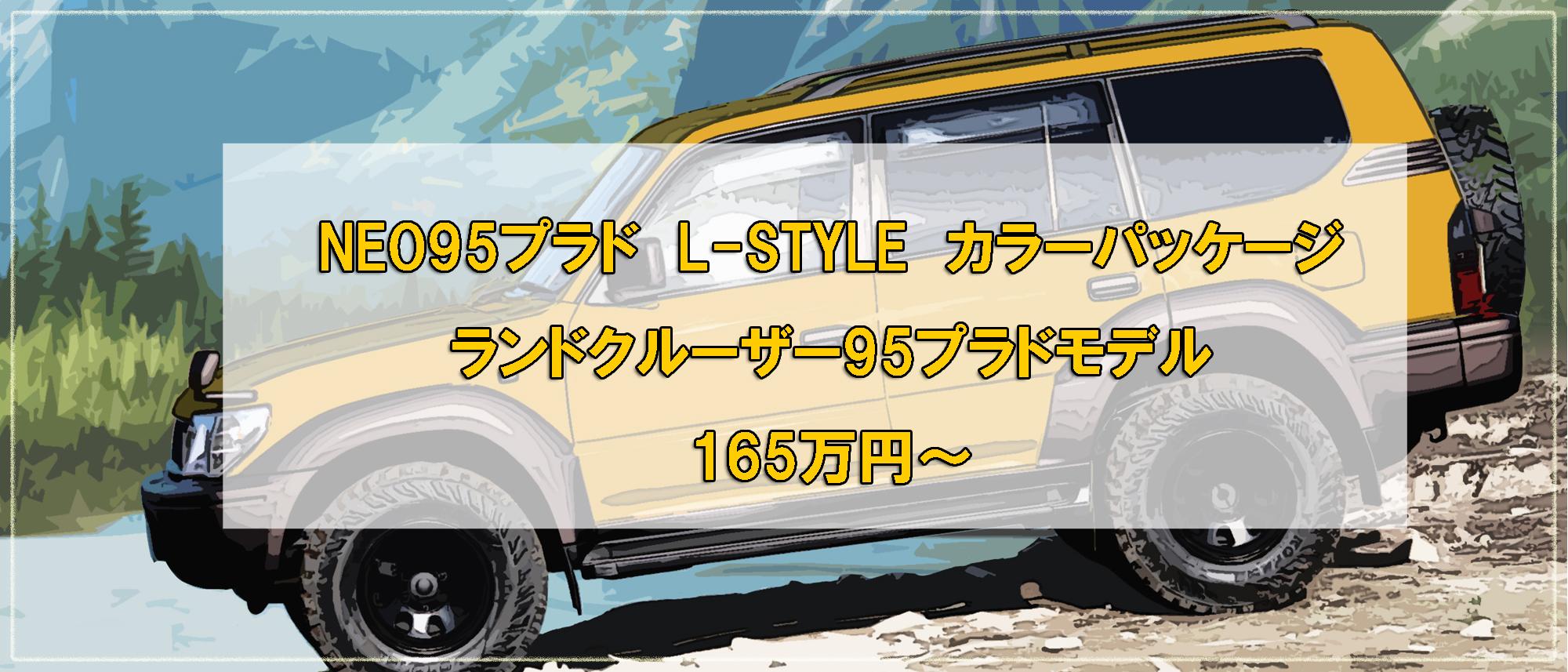 KZJ95カスタムLスタイルカラーパッケージ002
