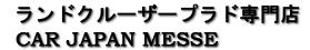 ランドクルーザープラドカスタム中古車専門店カージャパンメッセ