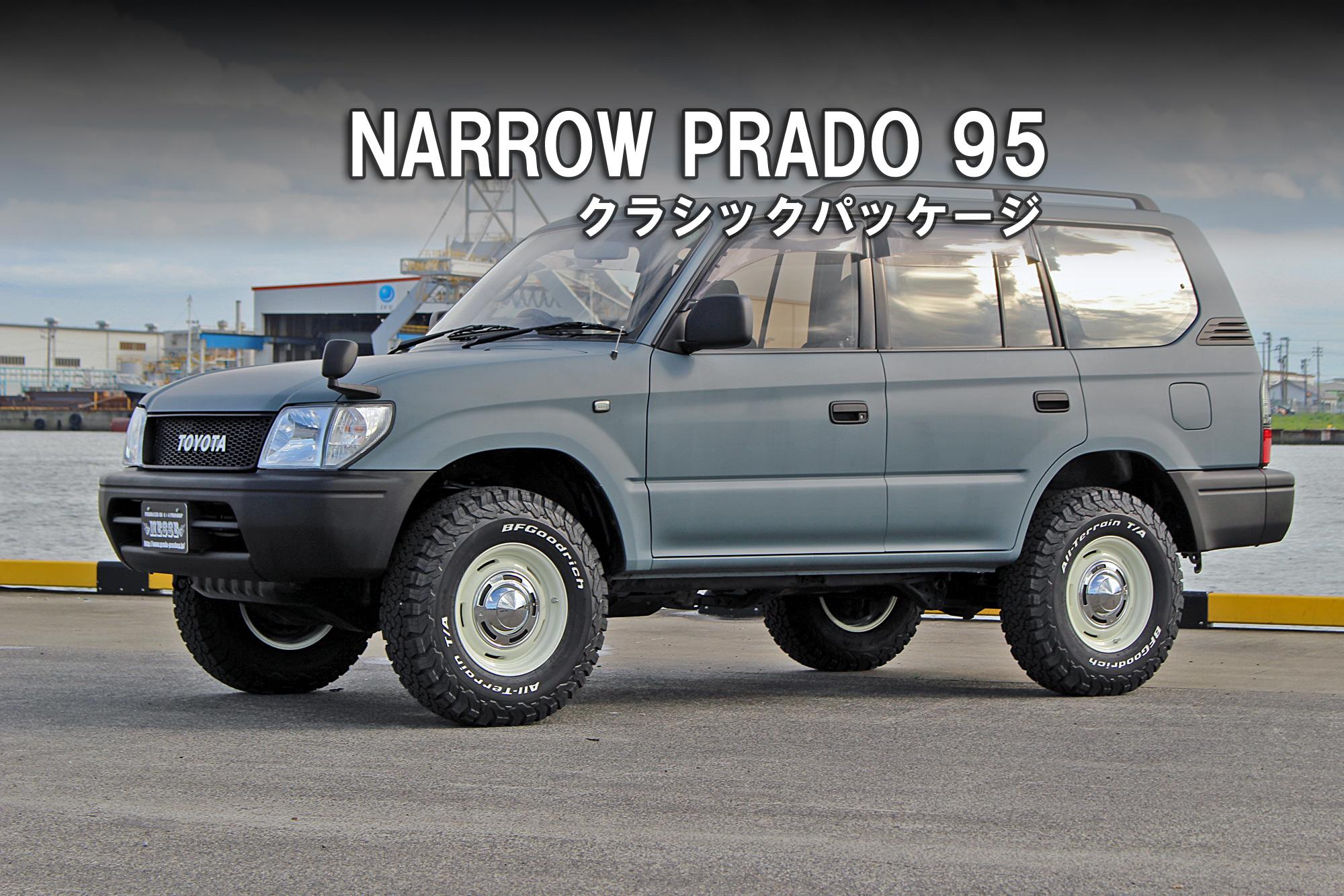ナロープラド95クラシックパッケージ-top