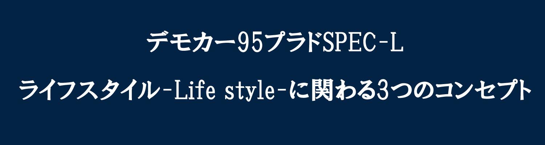 95プラドデモカースペックLtex01